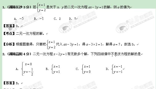 全国2011年中考数学专题8:二元一次方程组