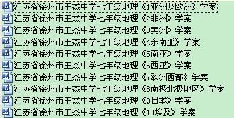 江苏省徐州市王杰中学七年级地理《4东南亚》学案