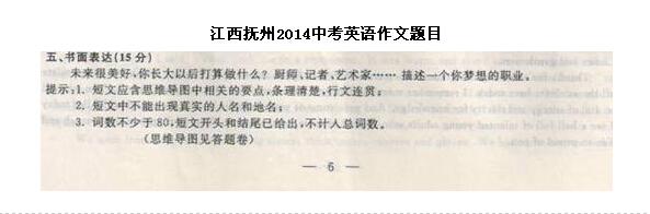 江西抚州2014中考英语作文题目_教学资源网